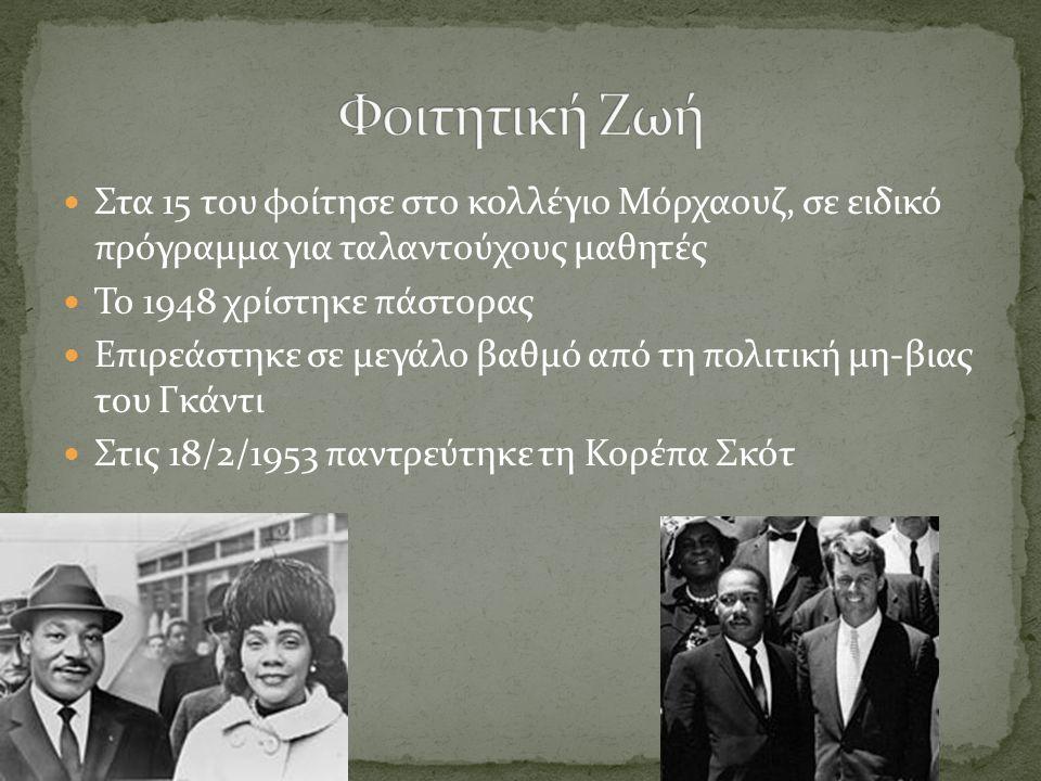Στα 15 του φοίτησε στο κολλέγιο Μόρχαουζ, σε ειδικό πρόγραμμα για ταλαντούχους μαθητές Το 1948 χρίστηκε πάστορας Επιρεάστηκε σε μεγάλο βαθμό από τη πολιτική μη-βιας του Γκάντι Στις 18/2/1953 παντρεύτηκε τη Κορέπα Σκότ