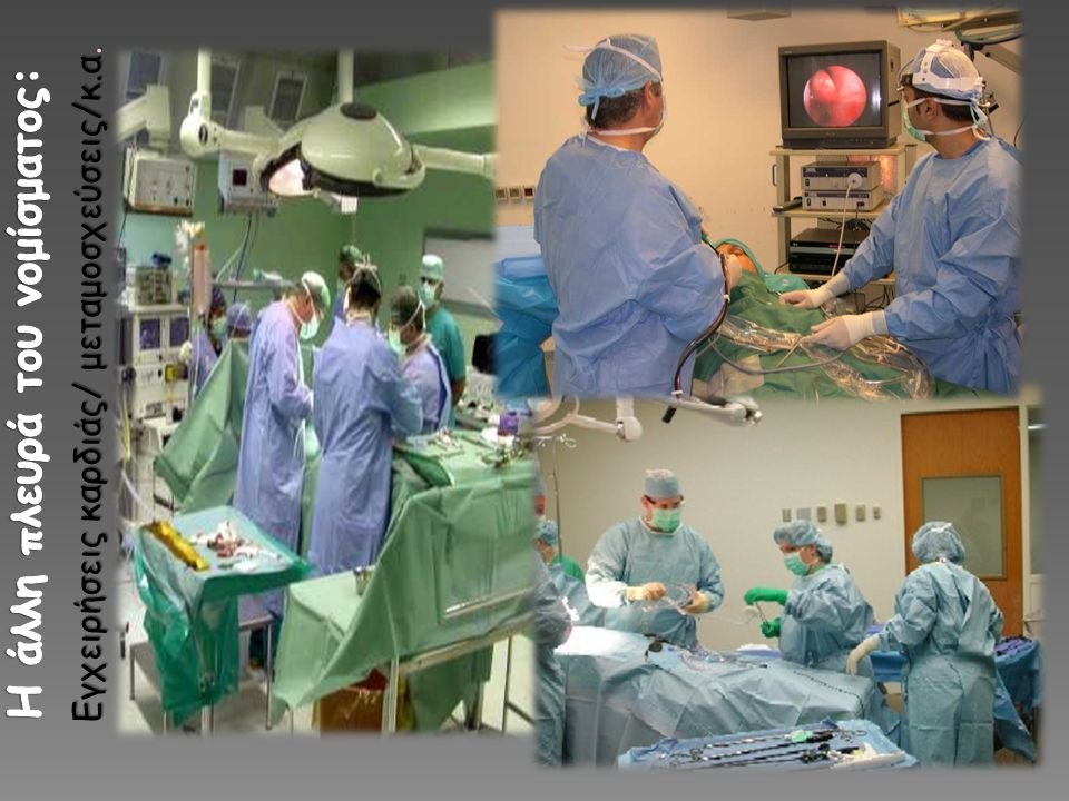 Εγχειρήσεις καρδιάς/ μεταμοσχεύσεις/κ.α.