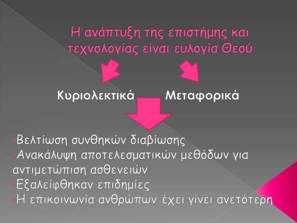 Η ανάπτυξη της τεχνολογίας οφείλεται στην αρχαία ελληνική σκέψη στην οποία ο άνθρωπος στηρίχτηκε για την επίτευξη των δημιουργημάτων του.