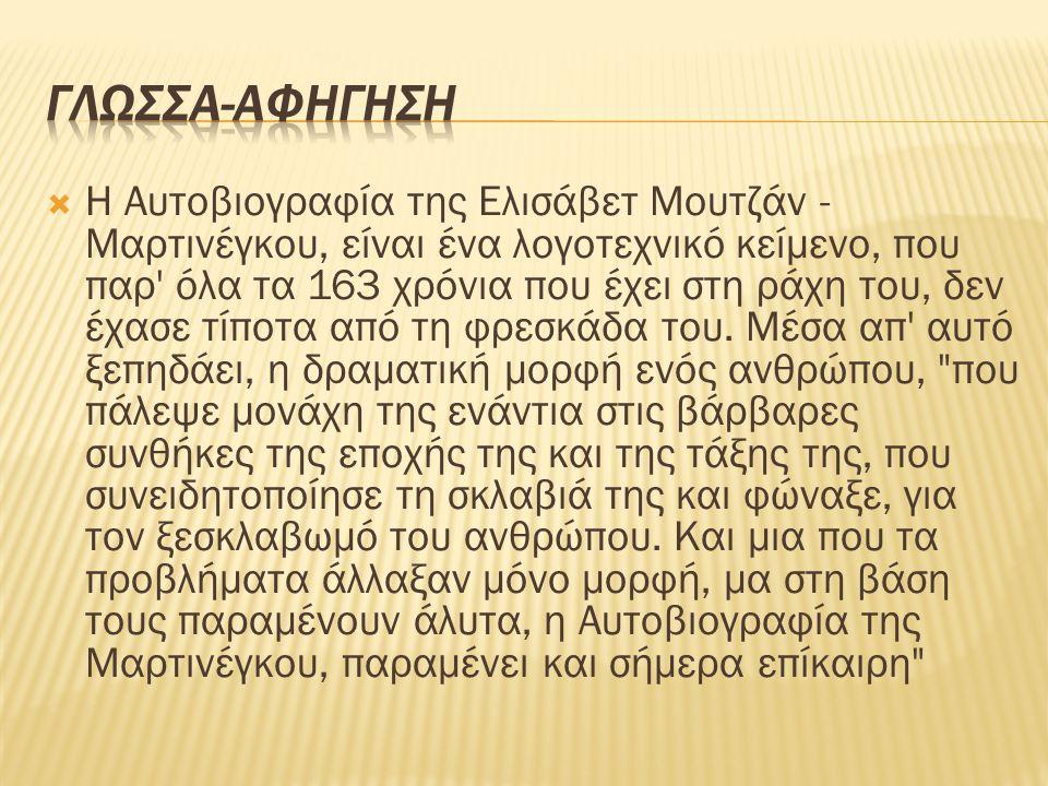  Η Αυτοβιογραφία της Ελισάβετ Μουτζάν - Μαρτινέγκου, είναι ένα λογοτεχνικό κείμενο, που παρ' όλα τα 163 χρόνια που έχει στη ράχη του, δεν έχασε τίποτ