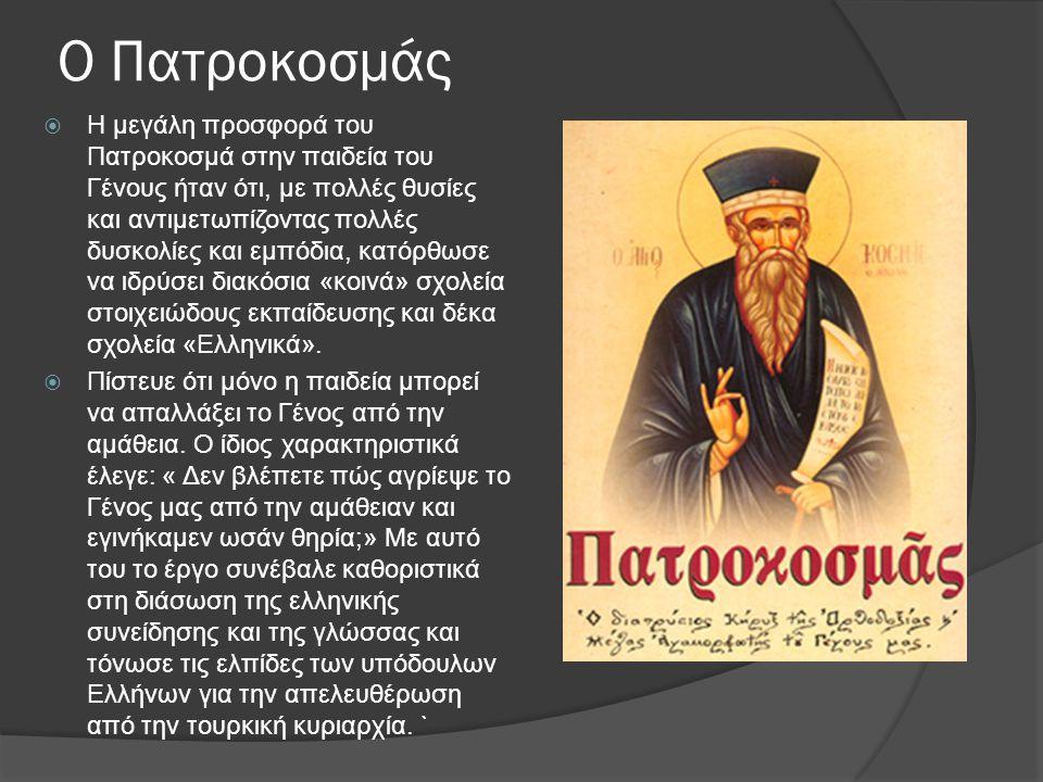 Ο Πατροκοσμάς  Η μεγάλη προσφορά του Πατροκοσμά στην παιδεία του Γένους ήταν ότι, με πολλές θυσίες και αντιμετωπίζοντας πολλές δυσκολίες και εμπόδια,