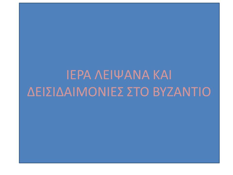 ΙΕΡΑ ΛΕΙΨΑΝΑ ΚΑΙ ΔΕΙΣΙΔΑΙΜΟΝΙΕΣ ΣΤΟ ΒΥΖΑΝΤΙΟ