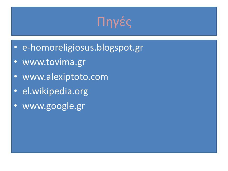 Πηγές e-homoreligiosus.blogspot.gr www.tovima.gr www.alexiptoto.com el.wikipedia.org www.google.gr