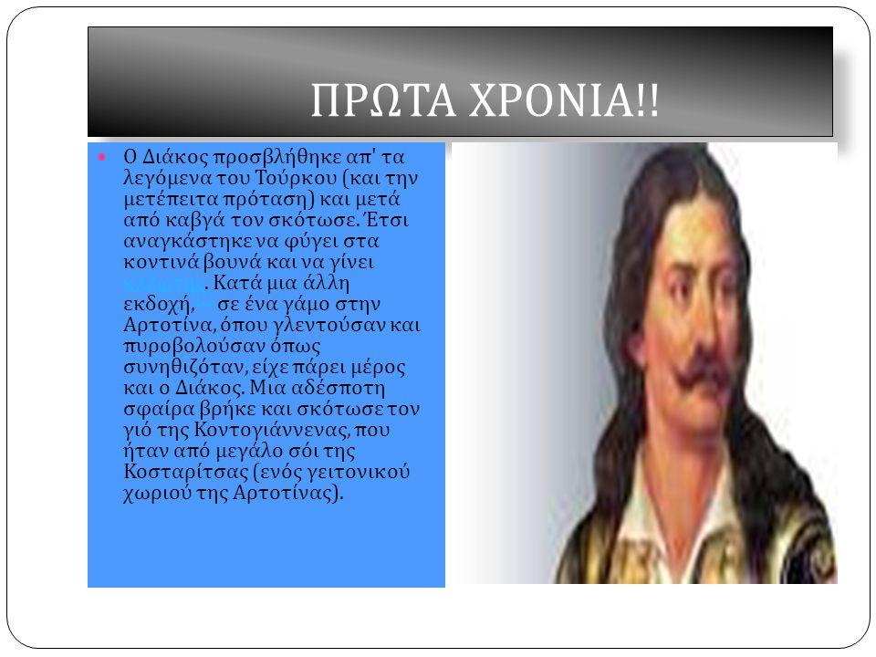 ΠΡΩΤΑ ΧΡΟΝΙΑ !! Ο Διάκος προσβλήθηκε απ ' τα λεγόμενα του Τούρκου ( και την μετέπειτα πρόταση ) και μετά από καβγά τον σκότωσε. Έτσι αναγκάστηκε να φύ