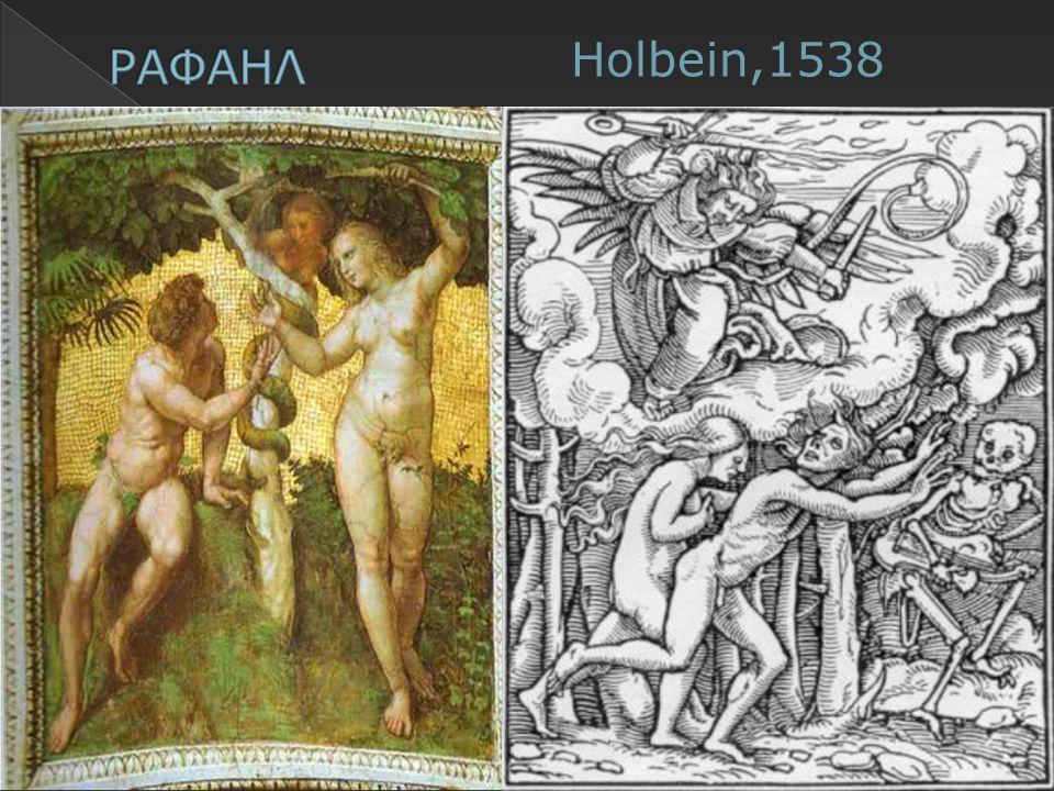 Holbein,1538