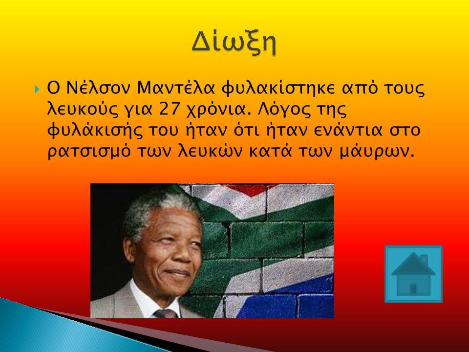  Ο Νέλσον Μαντέλα φυλακίστηκε από τους λευκούς για 27 χρόνια. Λόγος της φυλάκισής του ήταν ότι ήταν ενάντια στο ρατσισμό των λευκών κατά των μάυρων.