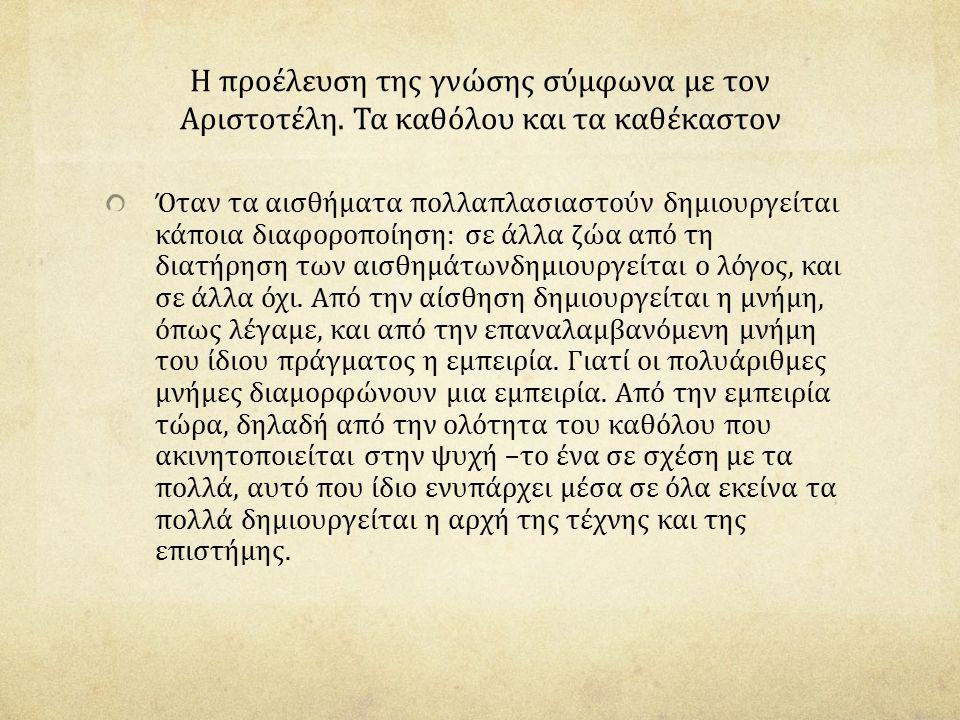 Η προέλευση της γνώσης σύμφωνα με τον Αριστοτέλη.