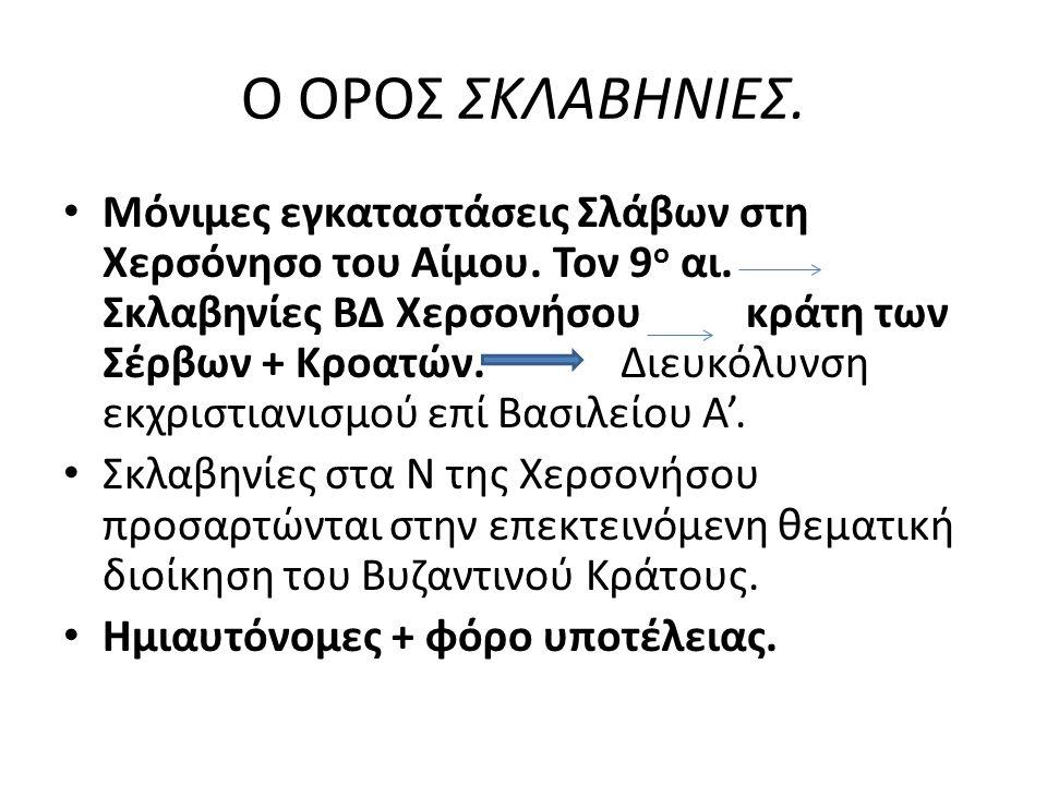 Ο ΟΡΟΣ ΣΚΛΑΒΗΝΙΕΣ. Μόνιμες εγκαταστάσεις Σλάβων στη Χερσόνησο του Αίμου. Τον 9 ο αι. Σκλαβηνίες ΒΔ Χερσονήσου κράτη των Σέρβων + Κροατών. Διευκόλυνση