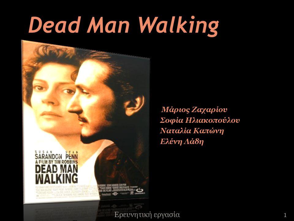 Dead Man Walking Μάριος Ζαχαρίου Σοφία Ηλιακοπούλου Ναταλία Καπώνη Ελένη Λάδη 1Ερευνητική εργασία