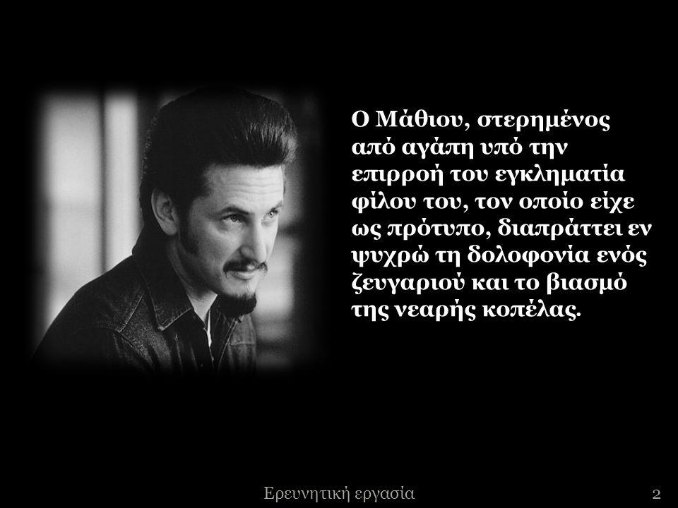 Ο Μάθιου, στερημένος από αγάπη υπό την επιρροή του εγκληματία φίλου του, τον οποίο είχε ως πρότυπο, διαπράττει εν ψυχρώ τη δολοφονία ενός ζευγαριού κα