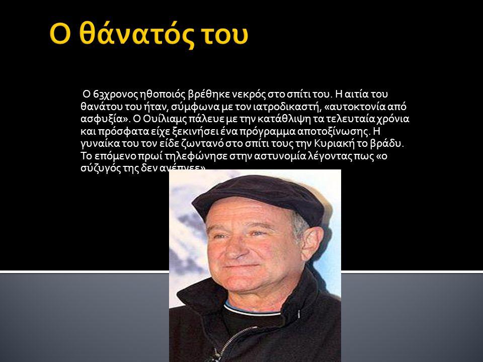 Ο 63χρονος ηθοποιός βρέθηκε νεκρός στο σπίτι του.