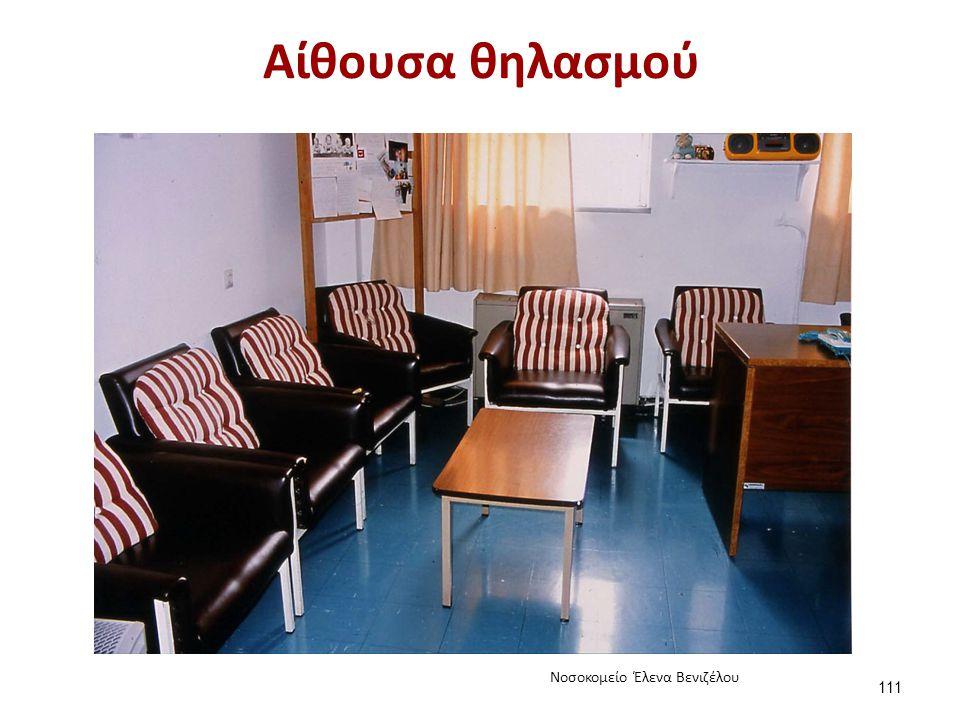 Αίθουσα θηλασμού Νοσοκομείο Έλενα Βενιζέλου 111