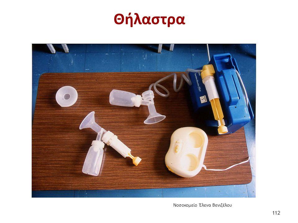 Θήλαστρα Νοσοκομείο Έλενα Βενιζέλου 112
