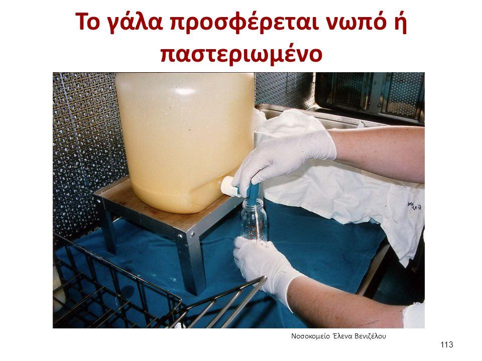 Το γάλα προσφέρεται νωπό ή παστεριωμένο Νοσοκομείο Έλενα Βενιζέλου 113