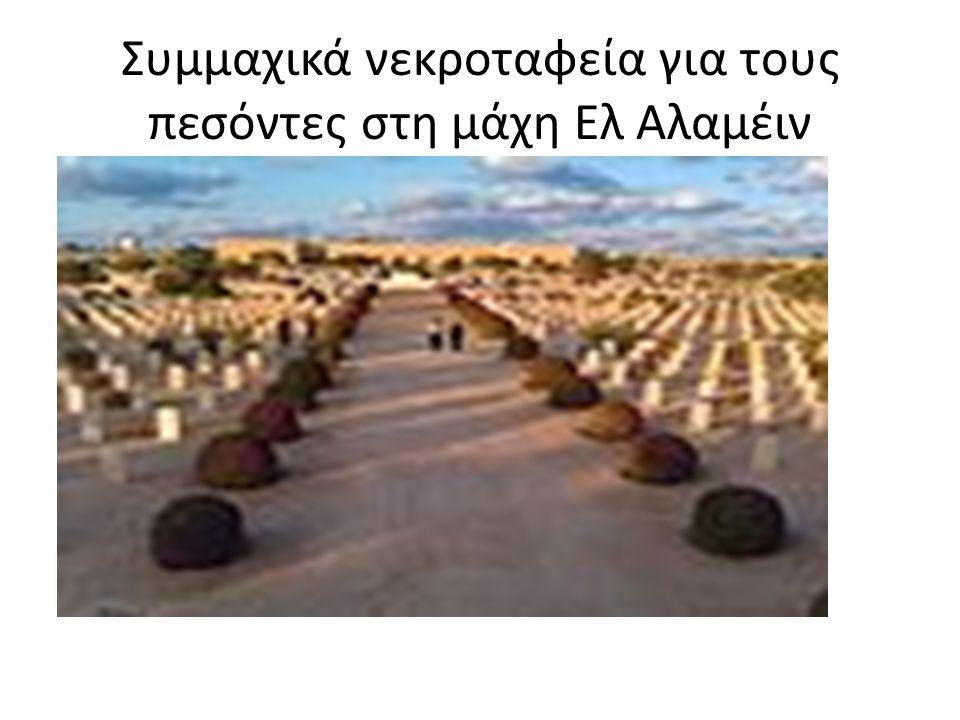 Συμμαχικά νεκροταφεία για τους πεσόντες στη μάχη Ελ Αλαμέιν