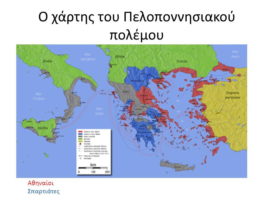 Ο χάρτης του Πελοποννησιακού πολέμου Αθηναίοι Σπαρτιάτες