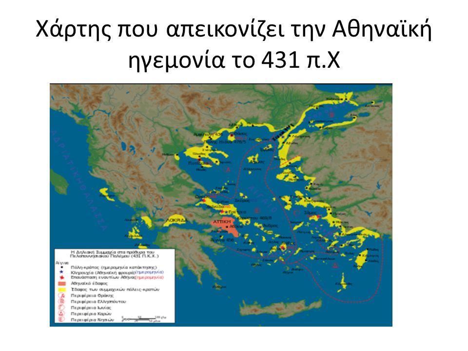 Χάρτης που απεικονίζει την Αθηναϊκή ηγεμονία το 431 π.Χ
