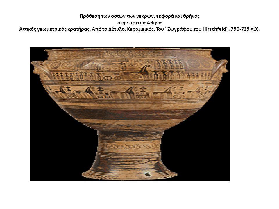 Πρόθεση των οστών των νεκρών, εκφορά και θρήνος στην αρχαία Αθήνα Αττικός γεωμετρικός κρατήρας. Από το Δίπυλο, Κεραμεικός. Του ''Ζωγράφου του Hirschfe