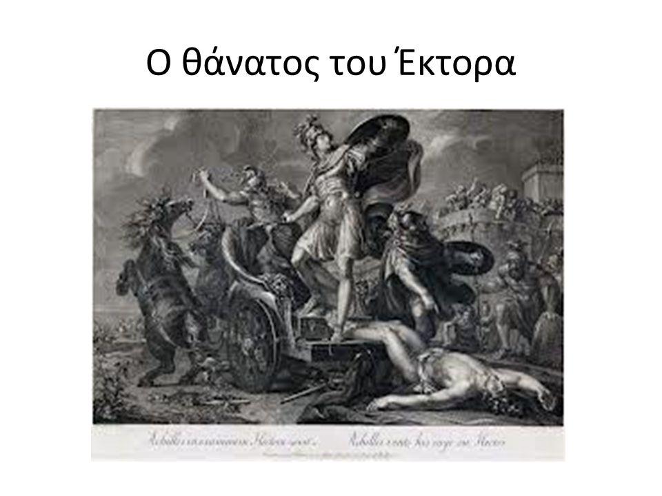 Θρήνος για το νεκρό Έκτορα
