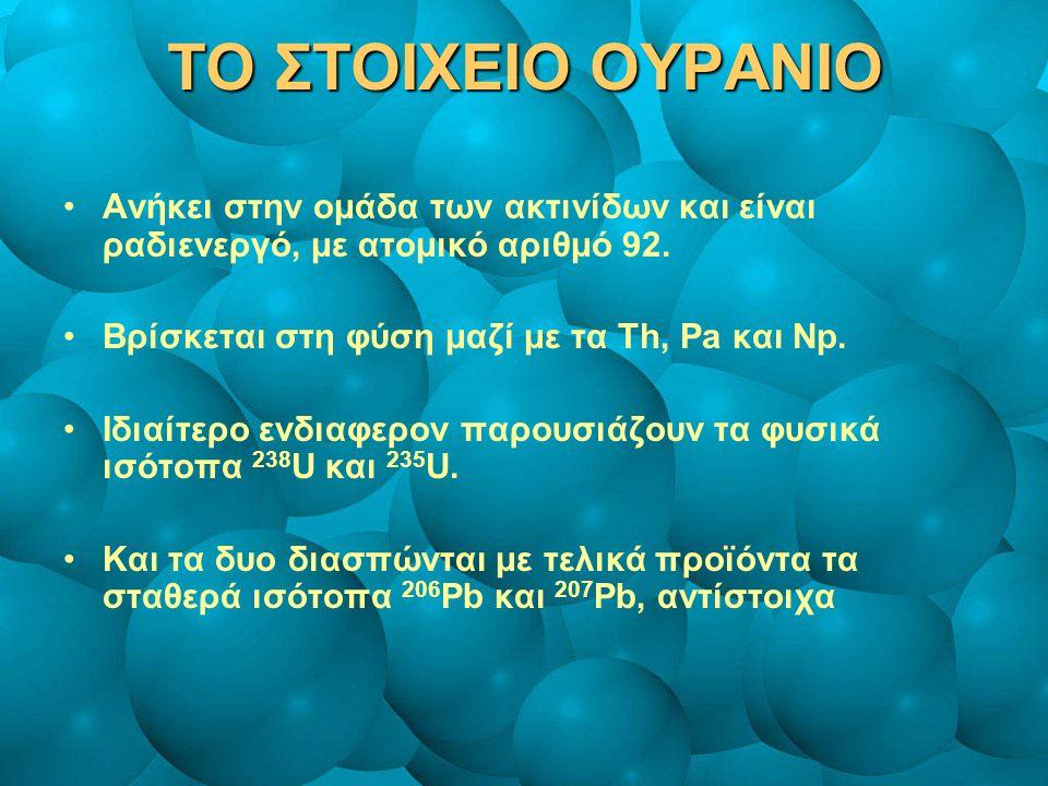 ΤΟ ΣΤΟΙΧΕΙΟ ΟΥΡΑΝΙΟ Ανήκει στην ομάδα των ακτινίδων και είναι ραδιενεργό, με ατομικό αριθμό 92. Βρίσκεται στη φύση μαζί με τα Th, Pa και Νp. Ιδιαίτερο