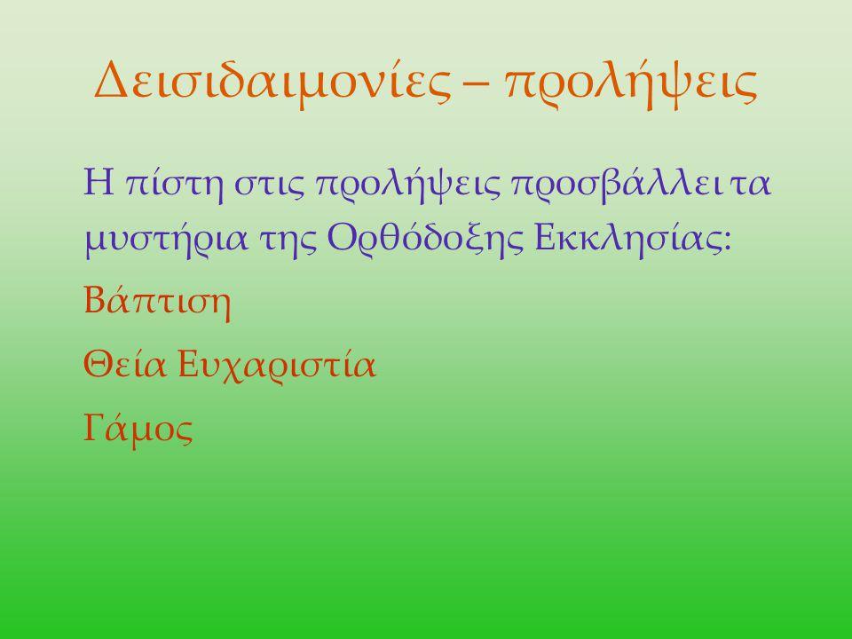 Δεισιδαιμονίες – προλήψεις Η πίστη στις προλήψεις προσβάλλει τα μυστήρια της Ορθόδοξης Εκκλησίας: Βάπτιση Θεία Ευχαριστία Γάμος