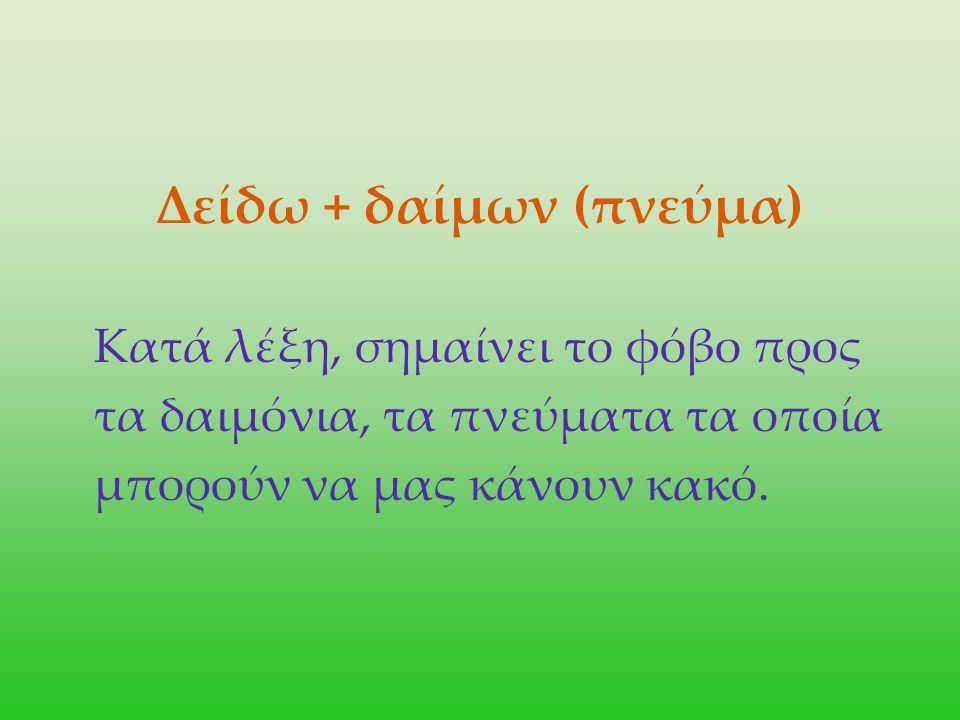 Δείδω + δαίμων (πνεύμα) Κατά λέξη, σημαίνει το φόβο προς τα δαιμόνια, τα πνεύματα τα οποία μπορούν να μας κάνουν κακό.