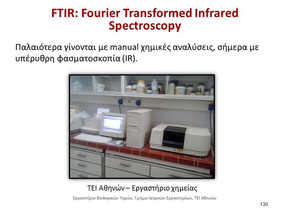 Παλαιότερα γίνονται με manual χημικές αναλύσεις, σήμερα με υπέρυθρη φασματοσκοπία (IR).