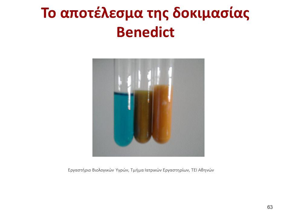Το αποτέλεσμα της δοκιμασίας Benedict 63 Εργαστήριο Βιολογικών Υγρών, Τμήμα Ιατρικών Εργαστηρίων, ΤΕΙ Αθηνών