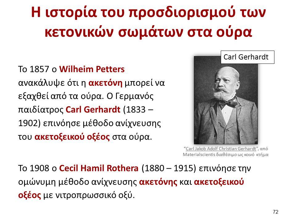 Η ιστορία του προσδιορισμού των κετονικών σωμάτων στα ούρα Το 1857 ο Wilheim Petters ανακάλυψε ότι η ακετόνη μπορεί να εξαχθεί από τα ούρα.