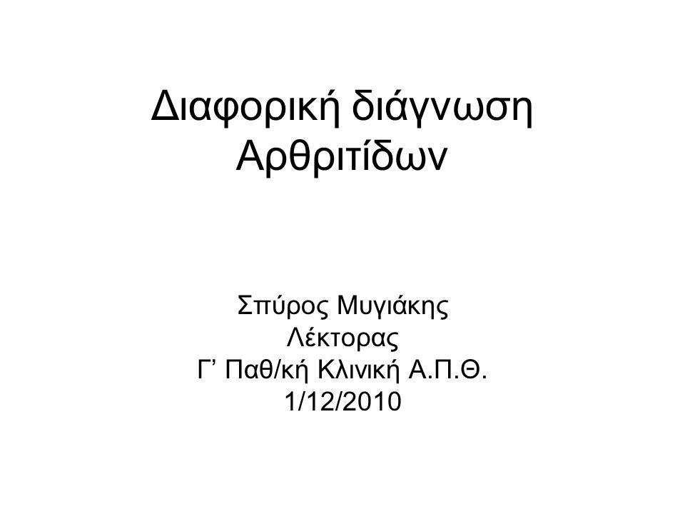 Διαφορική διάγνωση Αρθριτίδων Σπύρος Μυγιάκης Λέκτορας Γ' Παθ/κή Κλινική Α.Π.Θ. 1/12/2010