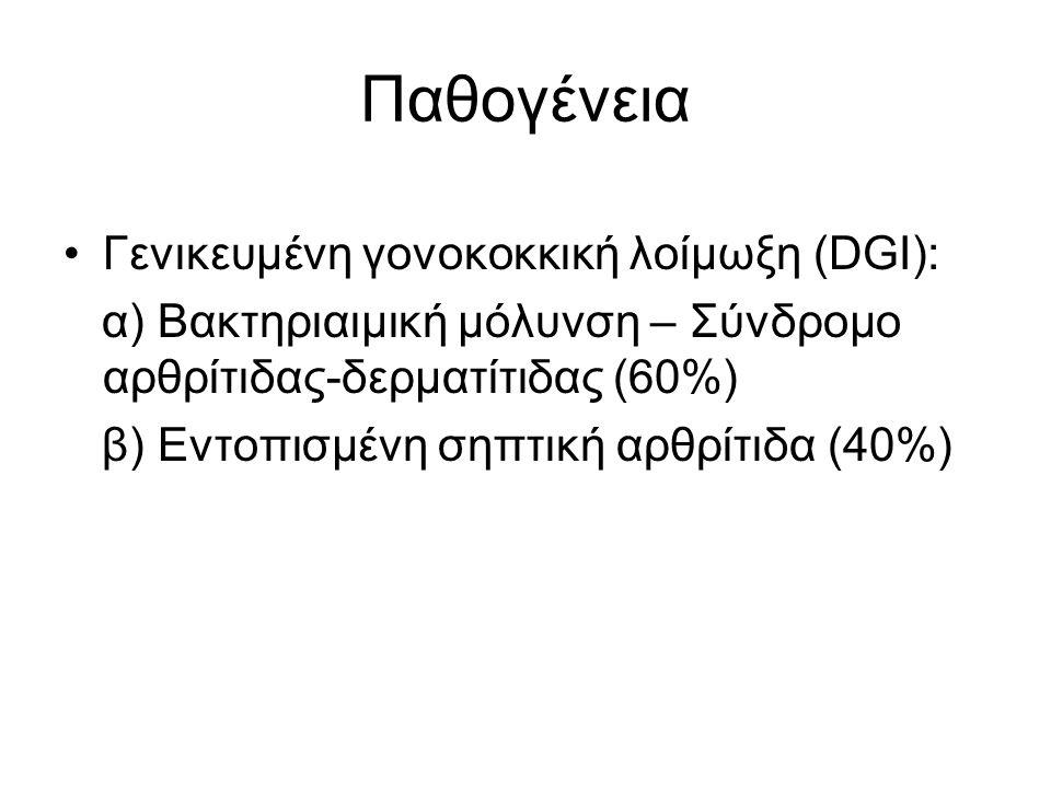 Παθογένεια Γενικευμένη γονοκοκκική λοίμωξη (DGI): α) Βακτηριαιμική μόλυνση – Σύνδρομο αρθρίτιδας-δερματίτιδας (60%) β) Εντοπισμένη σηπτική αρθρίτιδα (