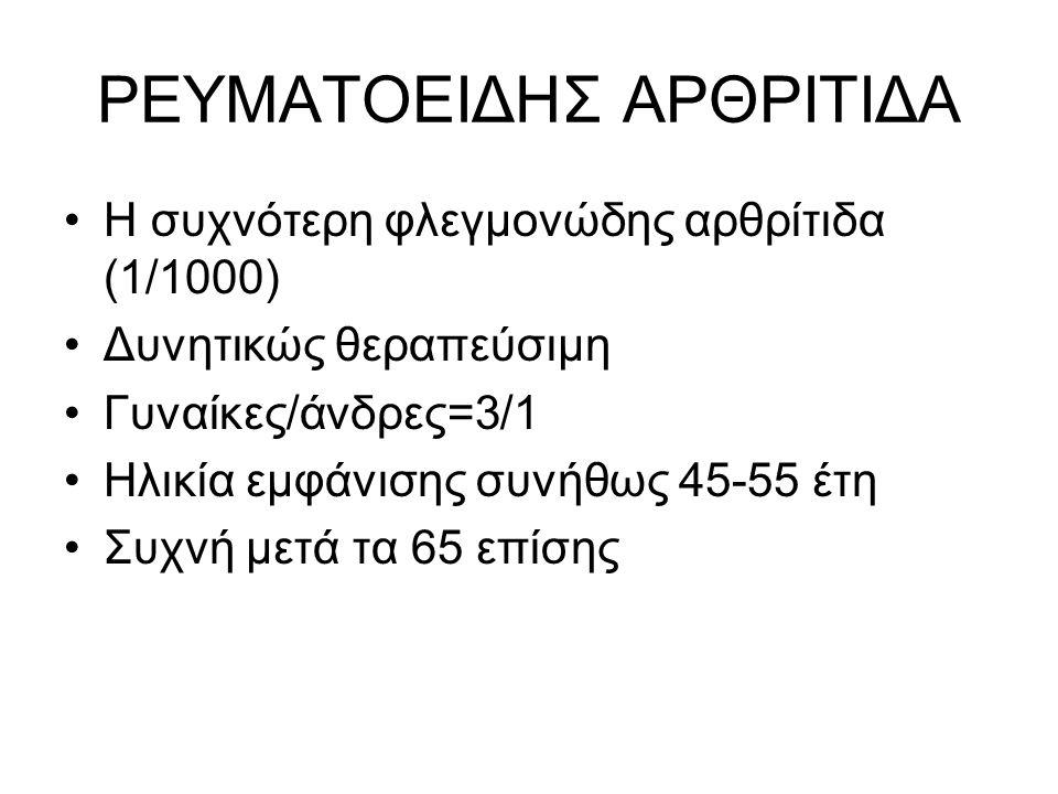 ΡΕΥΜΑΤΟΕΙΔΗΣ ΑΡΘΡΙΤΙΔΑ Η συχνότερη φλεγμονώδης αρθρίτιδα (1/1000) Δυνητικώς θεραπεύσιμη Γυναίκες/άνδρες=3/1 Ηλικία εμφάνισης συνήθως 45-55 έτη Συχνή μ