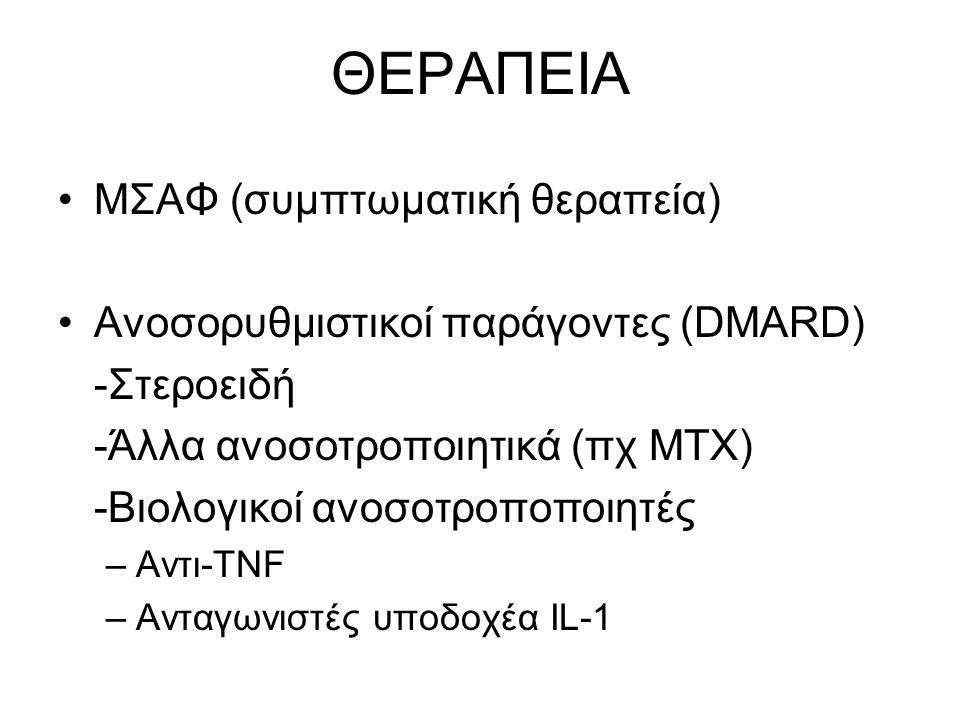 ΘΕΡΑΠΕΙΑ ΜΣΑΦ (συμπτωματική θεραπεία) Ανοσορυθμιστικοί παράγοντες (DMARD) -Στεροειδή -Άλλα ανοσοτροποιητικά (πχ ΜΤΧ) -Βιολογικοί ανοσοτροποποιητές –Αν