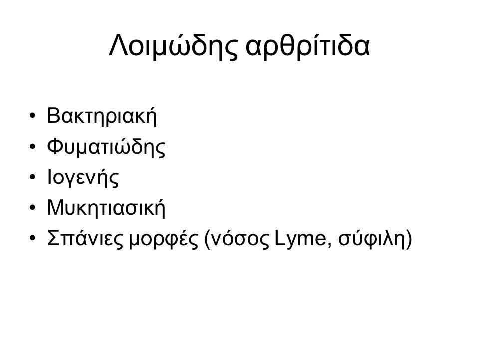 Λοιμώδης αρθρίτιδα Βακτηριακή Φυματιώδης Ιογενής Μυκητιασική Σπάνιες μορφές (νόσος Lyme, σύφιλη)