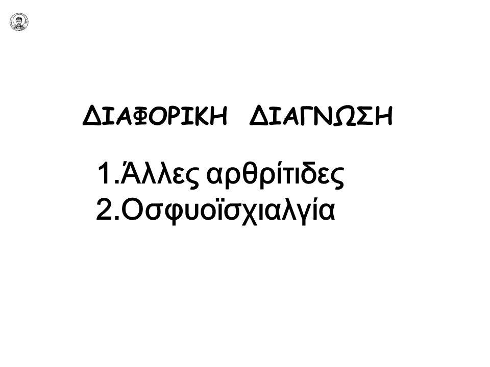ΔΙΑΦΟΡΙΚΗ ΔΙΑΓΝΩΣΗ 1.Άλλες αρθρίτιδες 2.Οσφυοϊσχιαλγία