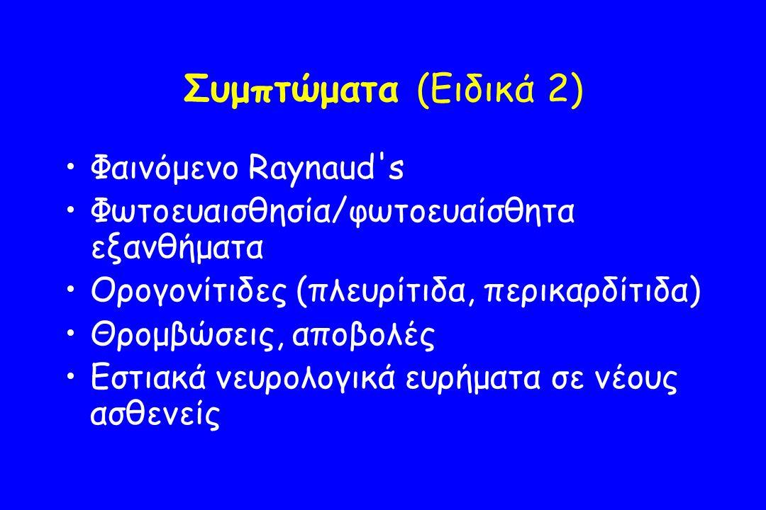Συμπτώματα (Ειδικά 2) Φαινόμενο Raynaud s Φωτοευαισθησία/φωτοευαίσθητα εξανθήματα Ορογονίτιδες (πλευρίτιδα, περικαρδίτιδα) Θρομβώσεις, αποβολές Εστιακά νευρολογικά ευρήματα σε νέους ασθενείς