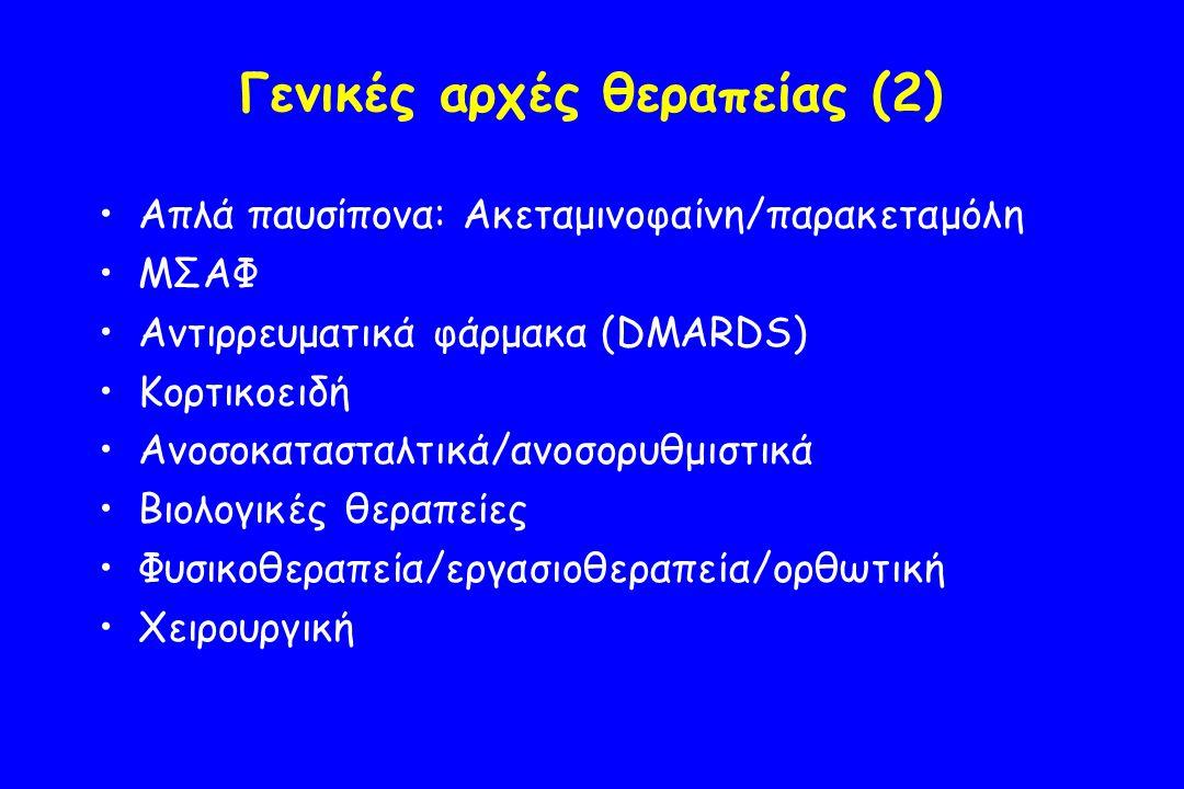Απλά παυσίπονα: Ακεταμινοφαίνη/παρακεταμόλη ΜΣΑΦ Αντιρρευματικά φάρμακα (DMARDS) Κορτικοειδή Ανοσοκατασταλτικά/ανοσορυθμιστικά Βιολογικές θεραπείες Φυσικοθεραπεία/εργασιοθεραπεία/ορθωτική Χειρουργική Γενικές αρχές θεραπείας (2)