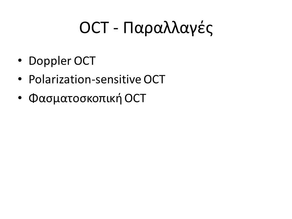 OCT - Παραλλαγές Doppler OCT Polarization-sensitive OCT Φασματοσκοπική OCT