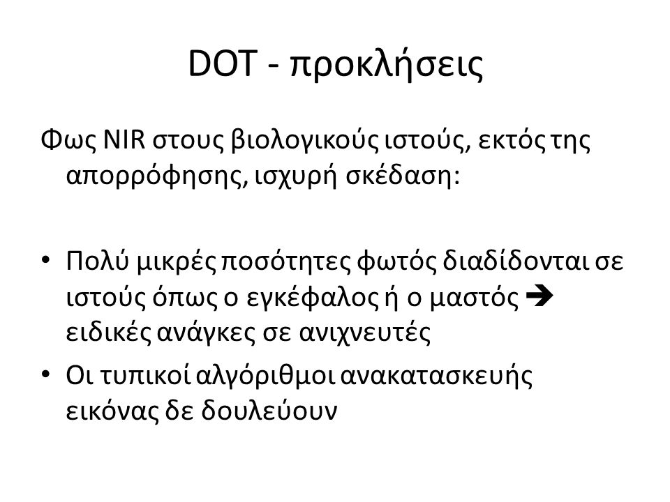 DOT - μέδοδοι Time Domain Frequency Domain Steady State Domain