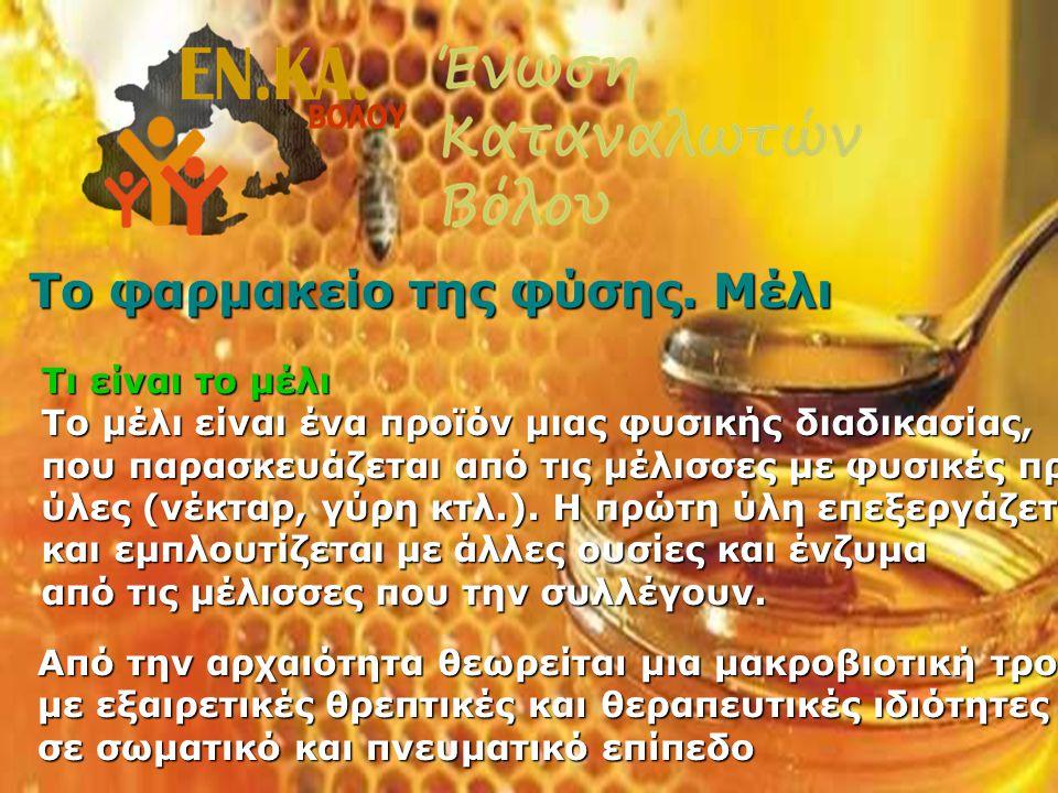 Το φαρμακείο της φύσης. Μέλι Τι είναι το μέλι Το μέλι είναι ένα προϊόν μιας φυσικής διαδικασίας, που παρασκευάζεται από τις μέλισσες με φυσικές πρώτες