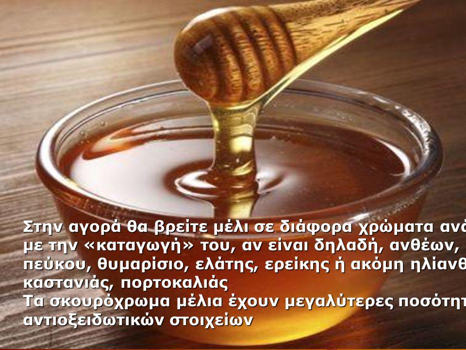 Στην αγορά θα βρείτε μέλι σε διάφορα χρώματα ανάλογα με την «καταγωγή» του, αν είναι δηλαδή, ανθέων, πεύκου, θυμαρίσιο, ελάτης, ερείκης ή ακόμη ηλίανθ