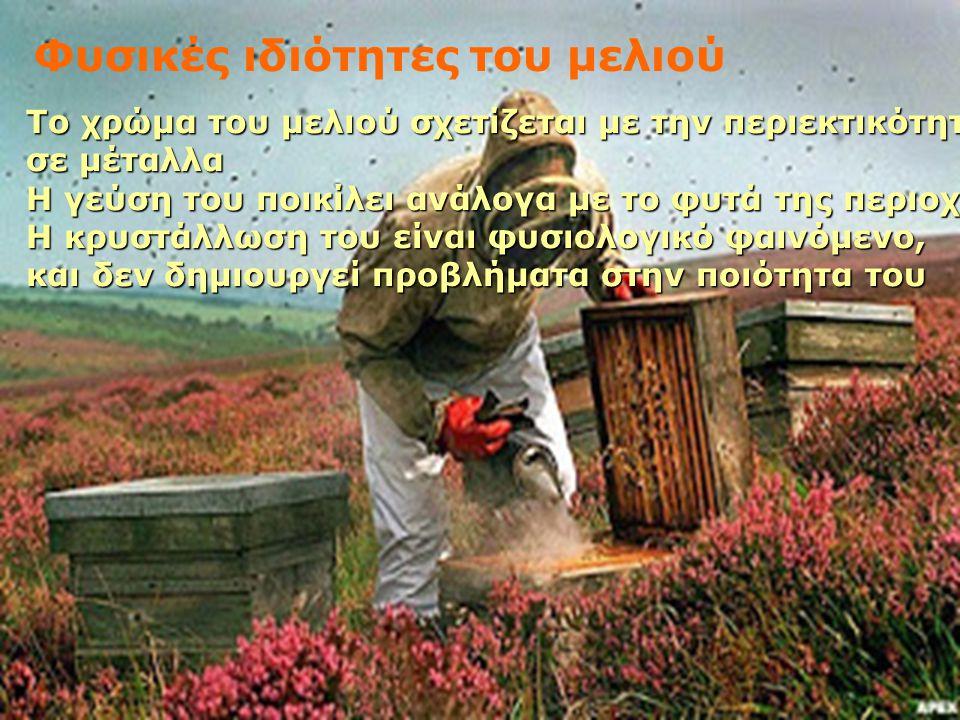 Φυσικές ιδιότητες του μελιού Το χρώμα του μελιού σχετίζεται με την περιεκτικότητα του σε μέταλλα Η γεύση του ποικίλει ανάλογα με το φυτά της περιοχής