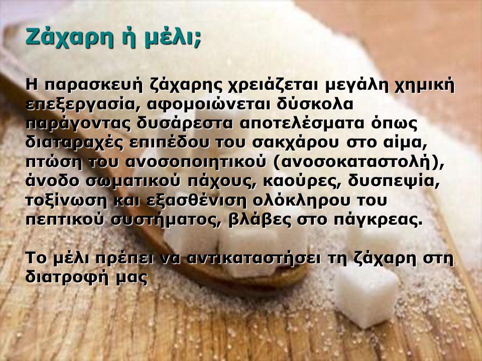 Ζάχαρη ή μέλι; Η παρασκευή ζάχαρης χρειάζεται μεγάλη χημική επεξεργασία, αφομοιώνεται δύσκολα παράγοντας δυσάρεστα αποτελέσματα όπως διαταραχές επιπέδ