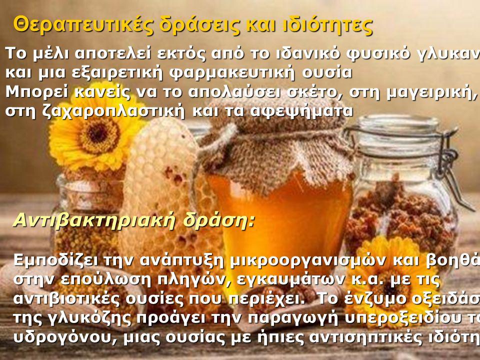 Θεραπευτικές δράσεις και ιδιότητες Το μέλι αποτελεί εκτός από το ιδανικό φυσικό γλυκαντικό και μια εξαιρετική φαρμακευτική ουσία Μπορεί κανείς να το α