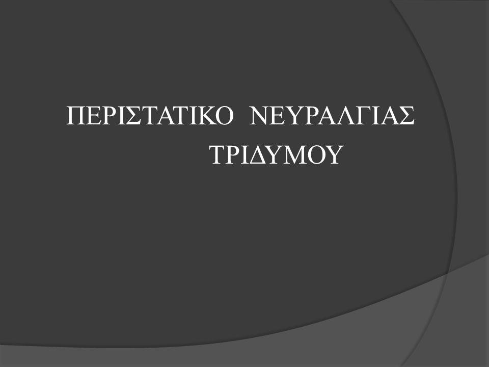 ΠΕΡΙΣΤΑΤΙΚΟ ΝΕΥΡΑΛΓΙΑΣ ΤΡΙΔΥΜΟΥ