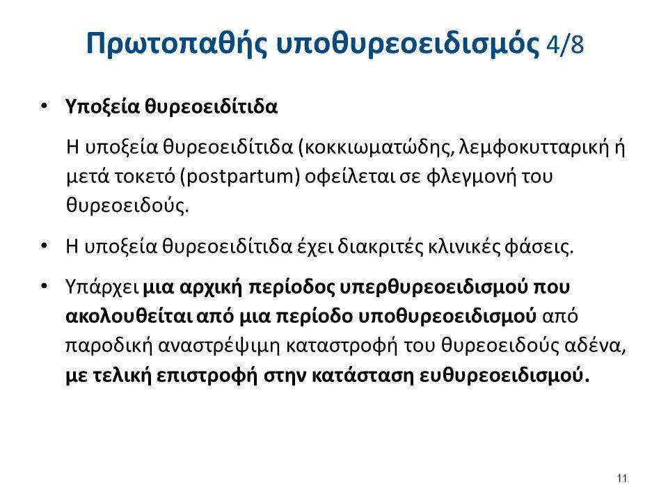 Πρωτοπαθής υποθυρεοειδισμός 4/8 Υποξεία θυρεοειδίτιδα Η υποξεία θυρεοειδίτιδα (κοκκιωματώδης, λεμφοκυτταρική ή μετά τοκετό (postpartum) οφείλεται σε φ