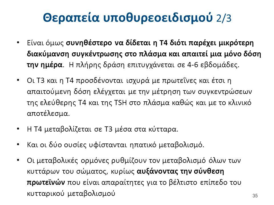 Θεραπεία υποθυρεοειδισμού 2/3 Είναι όμως συνηθέστερο να δίδεται η Τ4 διότι παρέχει μικρότερη διακύμανση συγκέντρωσης στο πλάσμα και απαιτεί μια μόνο δ