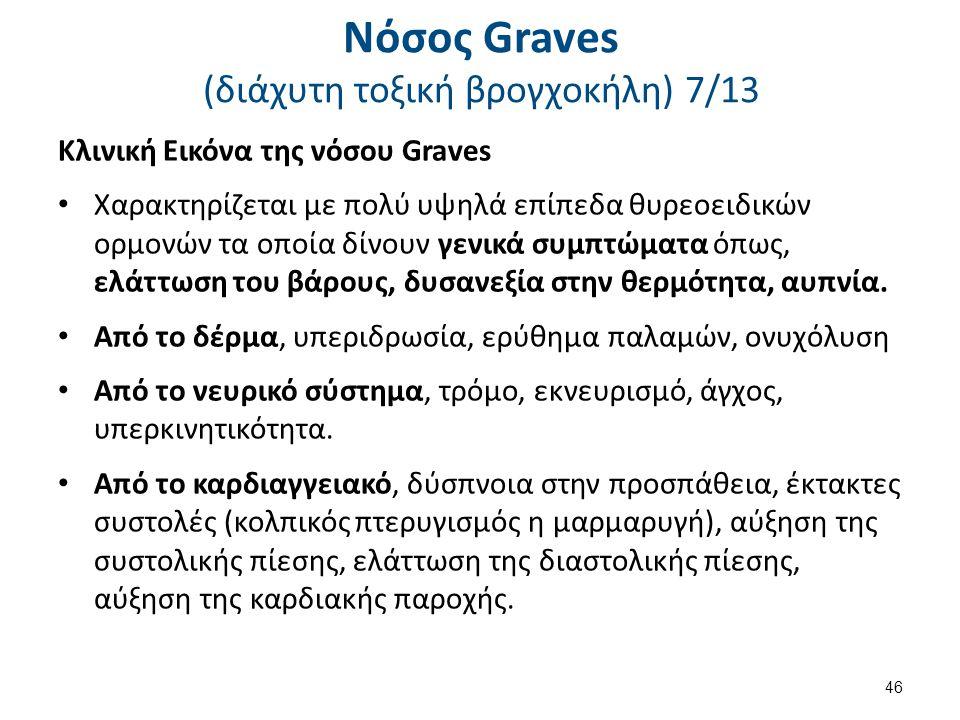 Νόσος Graves (διάχυτη τοξική βρογχοκήλη) 7/13 Κλινική Εικόνα της νόσου Graves Χαρακτηρίζεται με πολύ υψηλά επίπεδα θυρεοειδικών ορμονών τα οποία δίνου