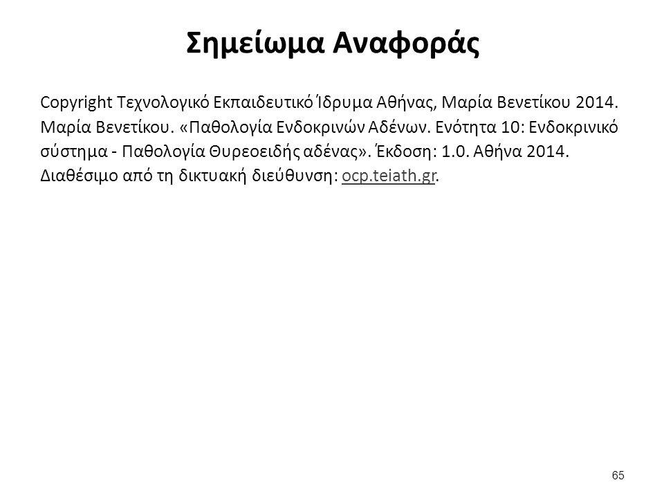 Σημείωμα Αναφοράς Copyright Τεχνολογικό Εκπαιδευτικό Ίδρυμα Αθήνας, Μαρία Βενετίκου 2014. Μαρία Βενετίκου. «Παθολογία Ενδοκρινών Αδένων. Ενότητα 10: Ε