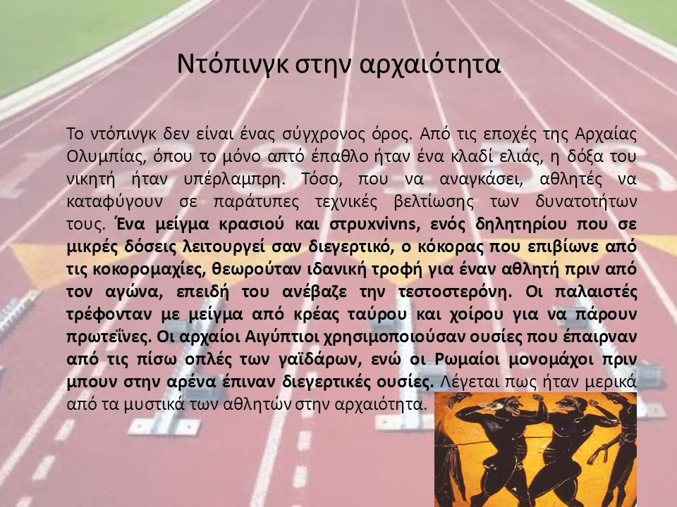 ΝΤΟΠΑΡΙΣΜΕΝΟΙ ΑΘΛΗΤΕΣ Δημήτρης Χονδροκούκης: ο Έλληνας αθλητής που βρέθηκε θετικός στον έλεγχο ντόπινγκ που πραγματοποίησε επί ελληνικού εδάφους η WADA...